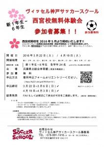 ヴィッセル神戸サッカースクール無料体験会š