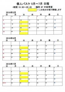 個バス日程表