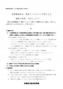 気象警報発令時(講座)2016