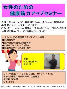 女性のための健康筋力アップセミナー