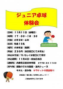 ジュニア卓球2-3期体験会