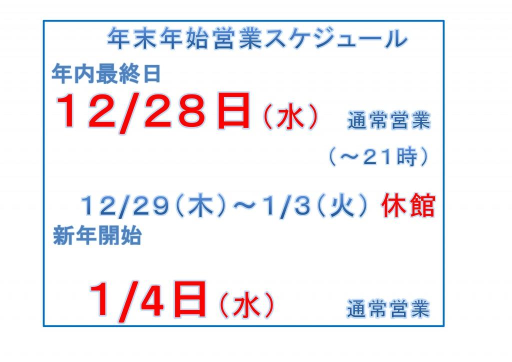 2016-2017年末年始営業日
