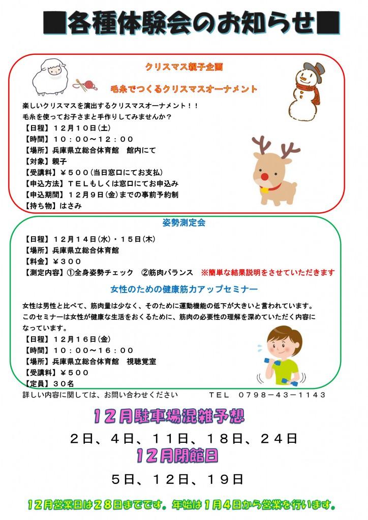201612館内広報裏