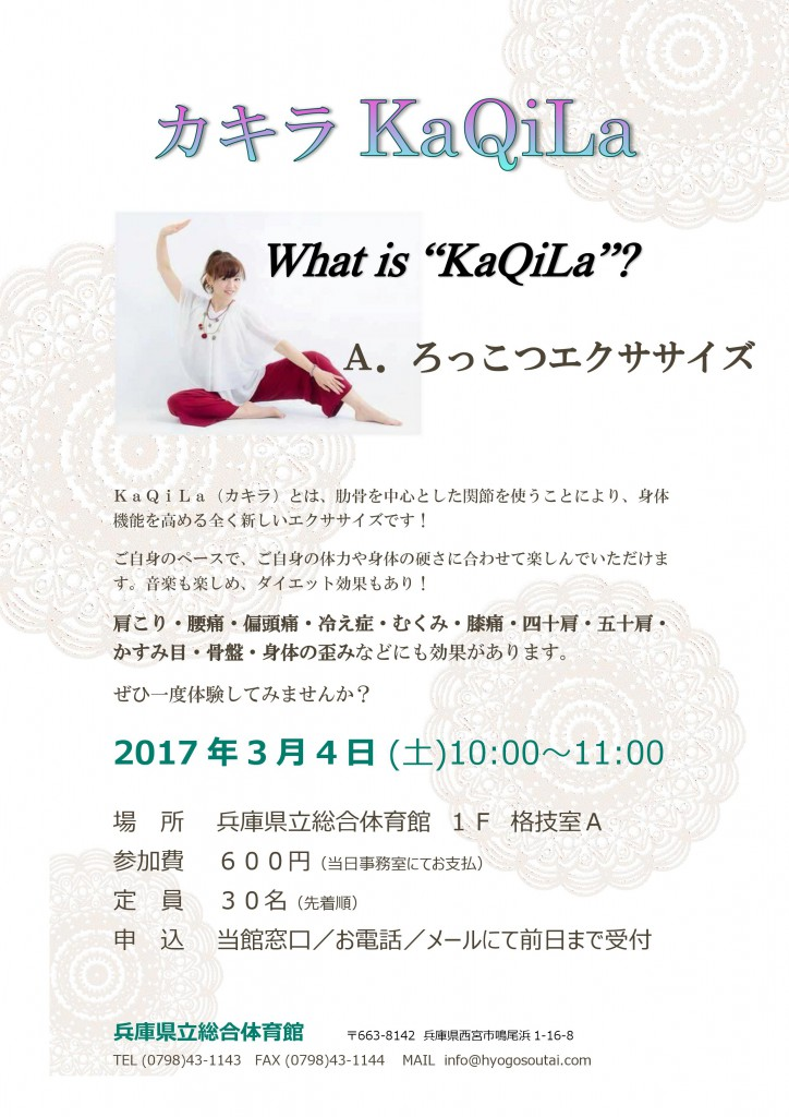 20160304カキラ体験会
