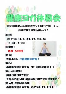 2017.3健康ヨガ体験会