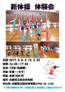 2017.3新体操体験会