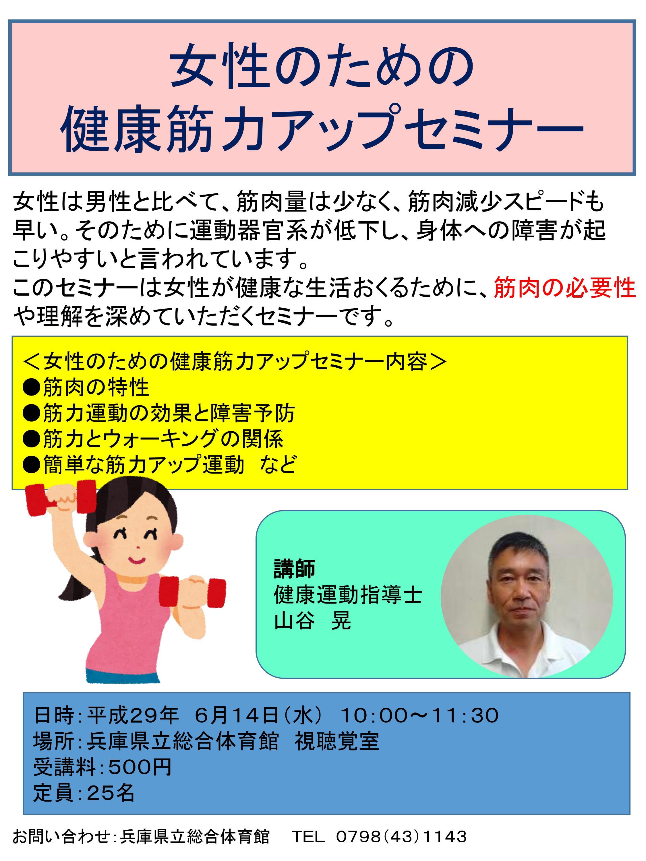 http://www.hyogosoutai.com/wp/wp-content/uploads/2017/04/0001-3.jpg