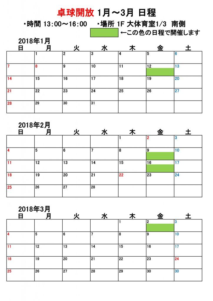 卓球開放(1月~3月)