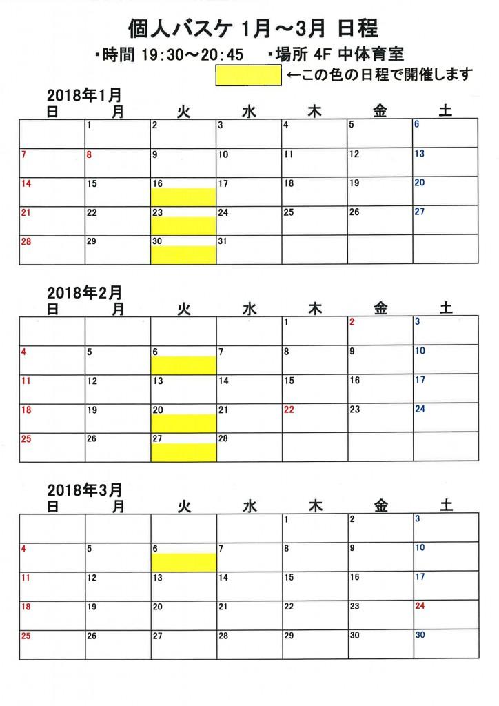 個バス1月~3月開催日程