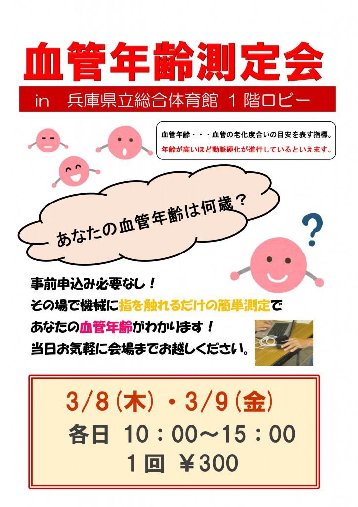 血管年齢(3月)