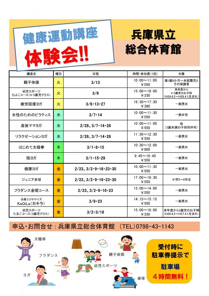 2017年度(冬)体験会オモテ