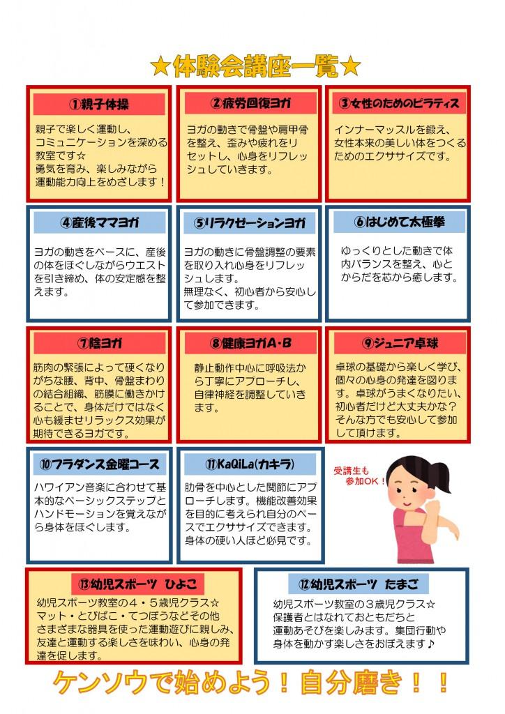 2017年度(冬)体験会ウラ