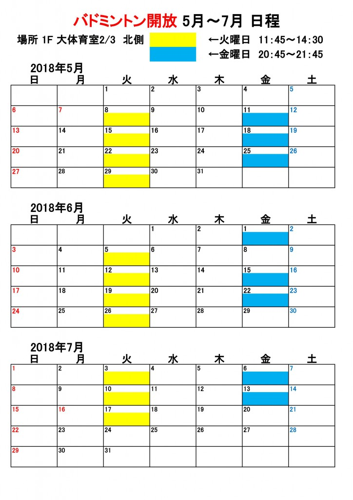 バド開放(5~7月)
