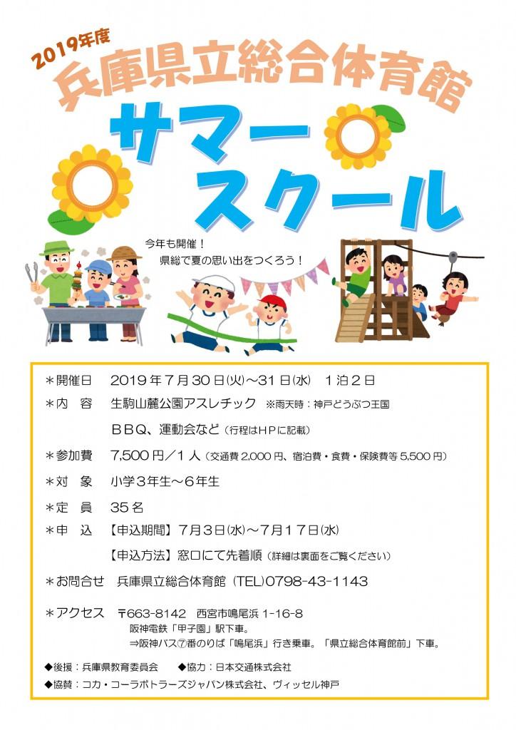 サマースクール2019オモテ