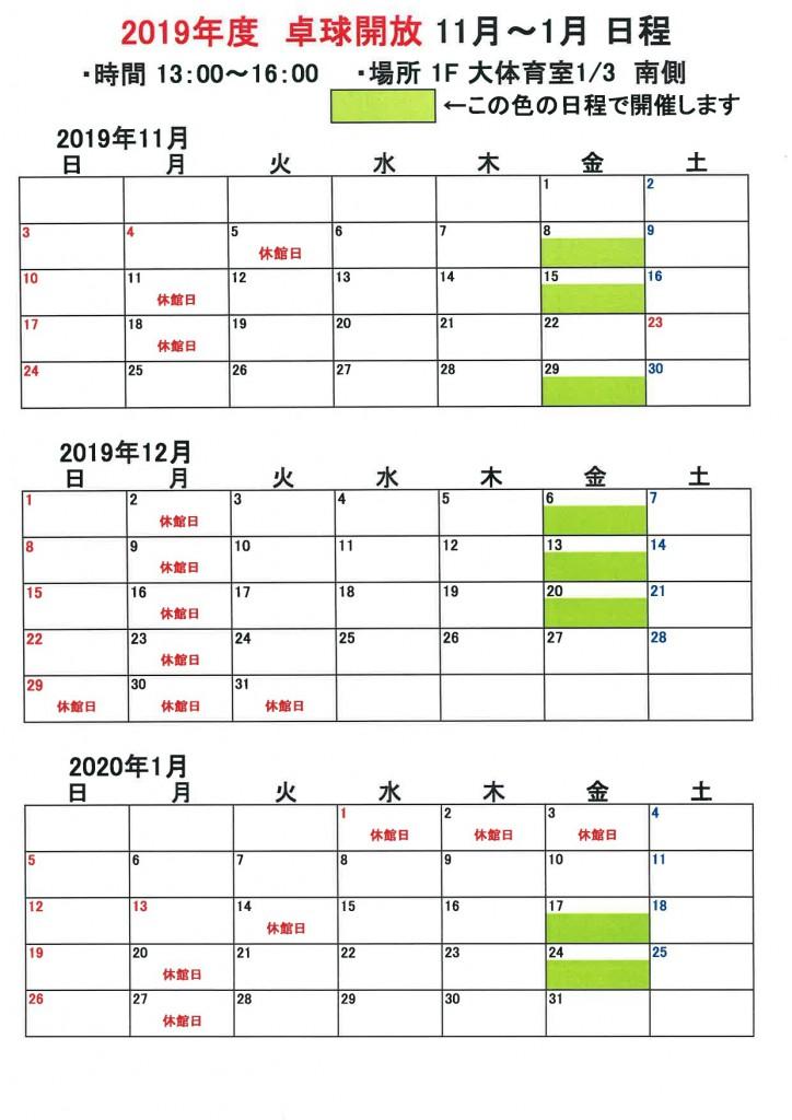卓球開放11~1月_page-0001