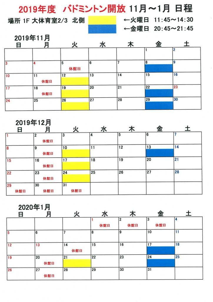バド開放11~1月_page-0001