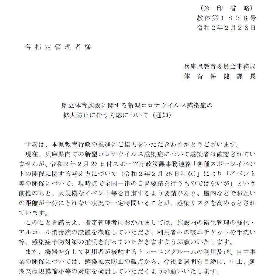 兵庫 県 コロナ ウイルス 感染