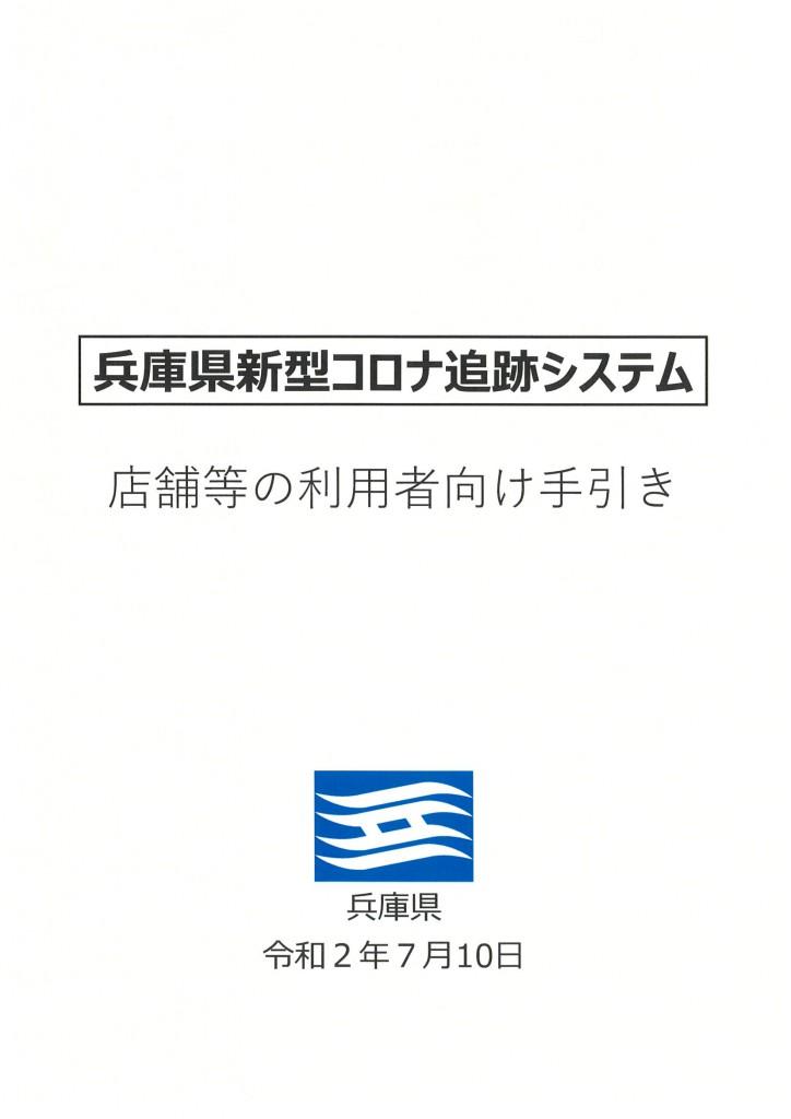 20200712174533-0001