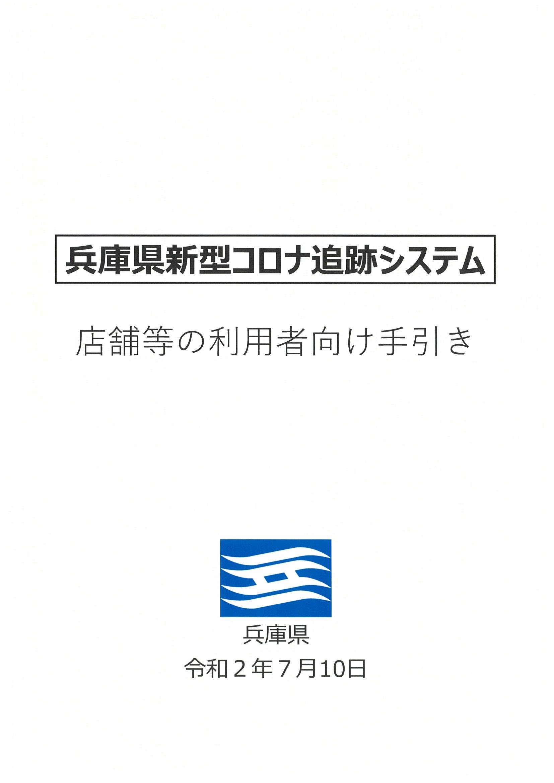 兵庫 県 コロナ ニュース