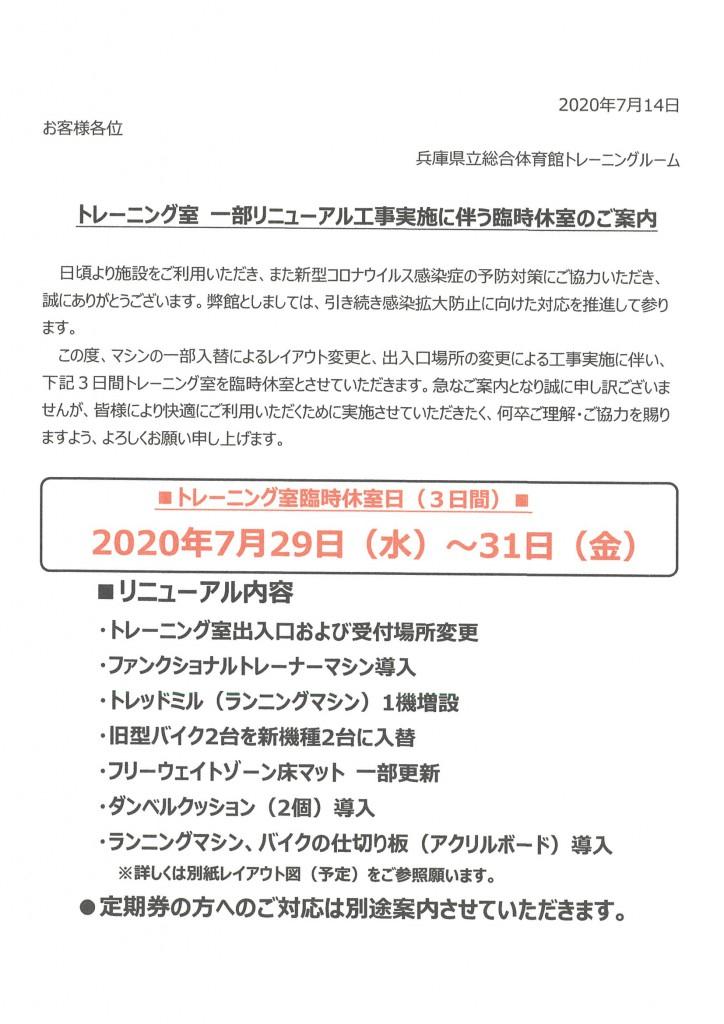 20200714180030-0001