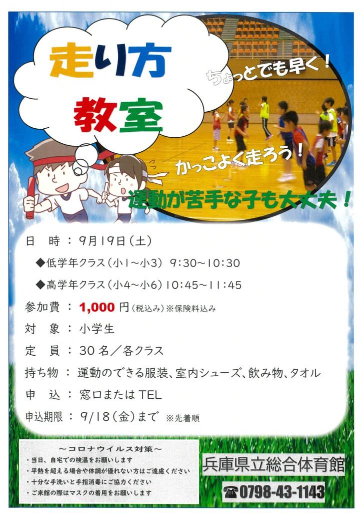 走り方教室フライヤーHP用(9月19日)